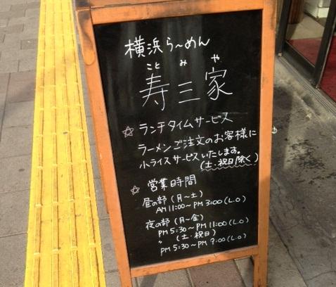 kotomiyakanban