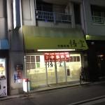 kurramae_goku